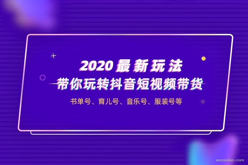 2020最新抖音无货源短视频带货玩法