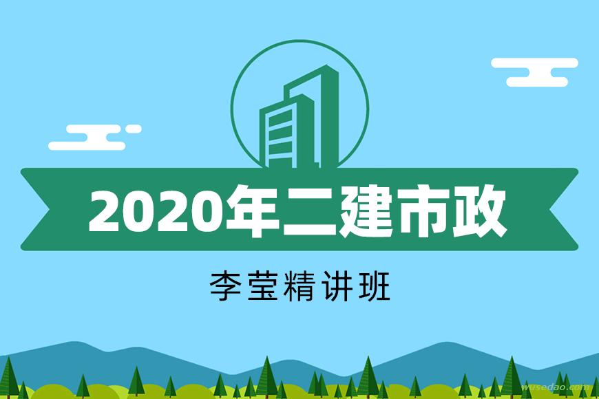 2020年李莹二建市政/HQ/面授/考点精讲班