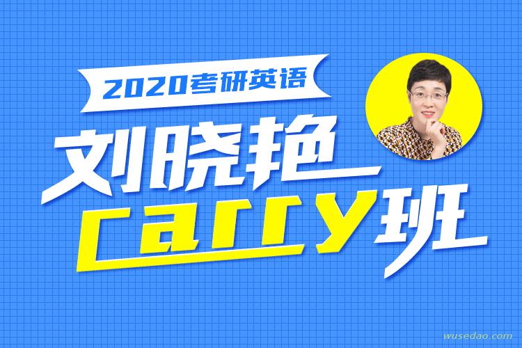 2020考研英语刘晓艳CARRY班,百日冲刺不遗余力