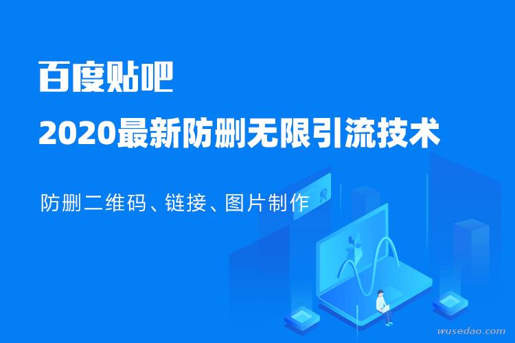 2020百度贴吧最新防删无限引流技术(附软件包)
