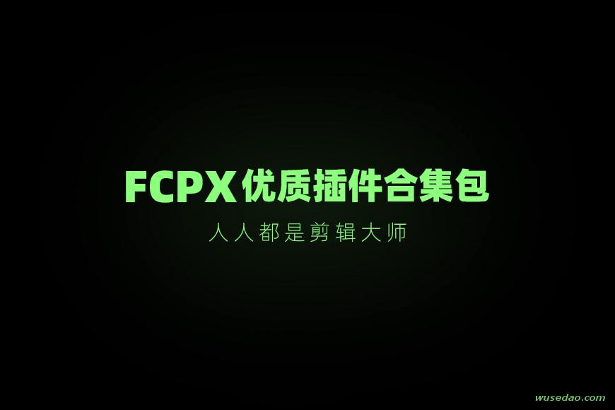 FCPX优质插件合集包,人人都是剪辑大师