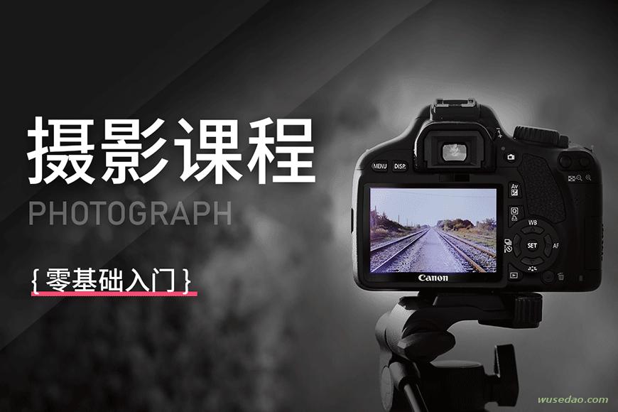 摄影课程零基础入门,变身摄影达人