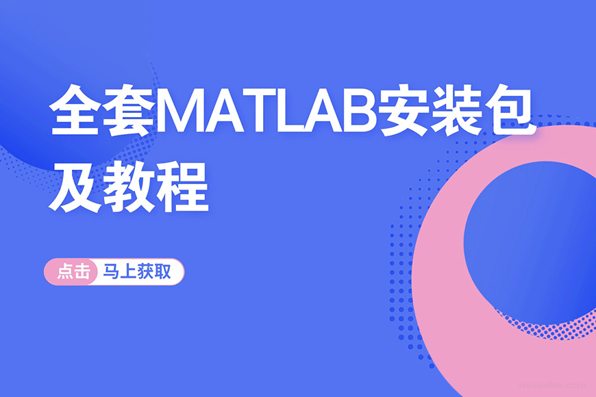 MATLAB安装包及教程:从入门到精通再到实战