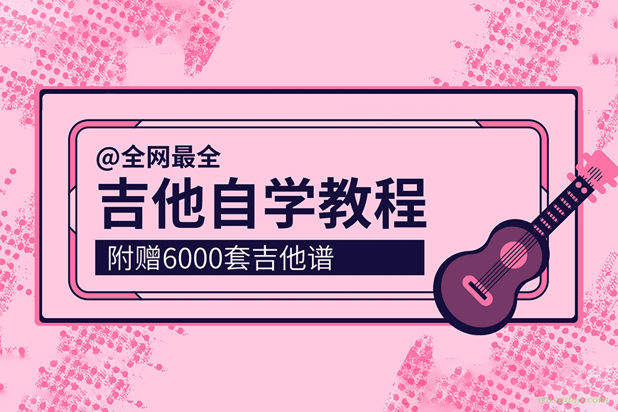 全网最全吉他自学教程,附6000份吉他谱