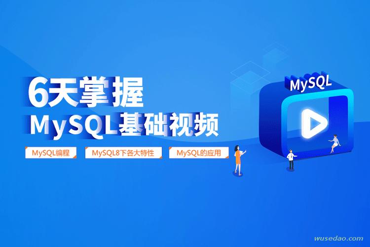 MySQL编程入门视频课:6天掌握mysql基础