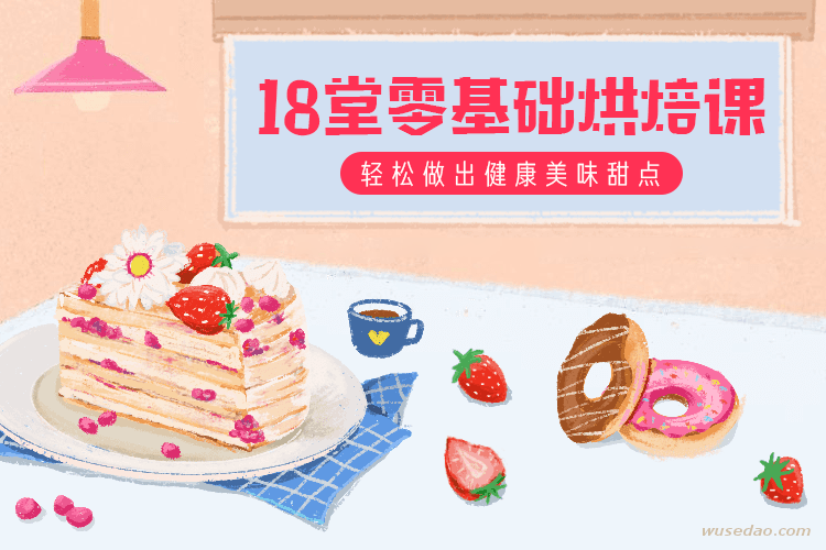 18堂零基础烘焙课,轻松做出健康美味甜点
