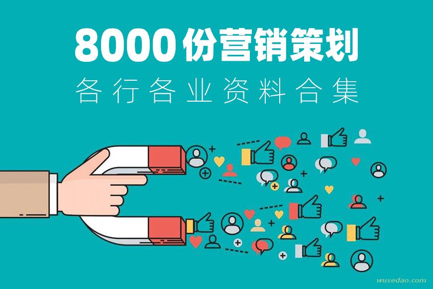 8000份各行各业营销策划资料合集包