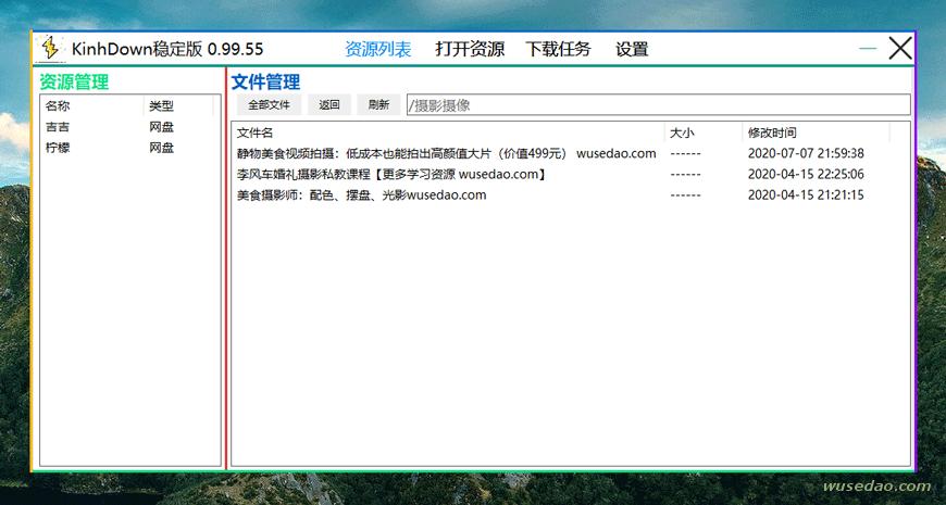 百度网盘下载辅助工具Kinhdown+Pandownload修改版