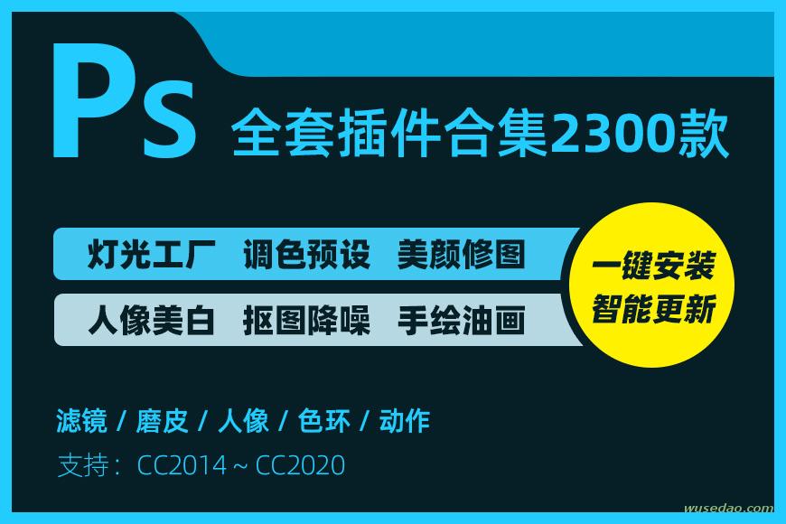 Photoshop插件合集包2300款,PS后期制作必备