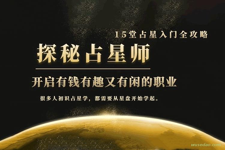 占星师全攻略:开启有钱又有趣的职业,轻松月入3W