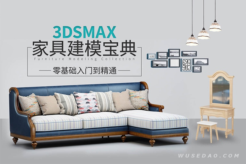 3Dmax家具建模宝典,系统教学零基础入门到精通