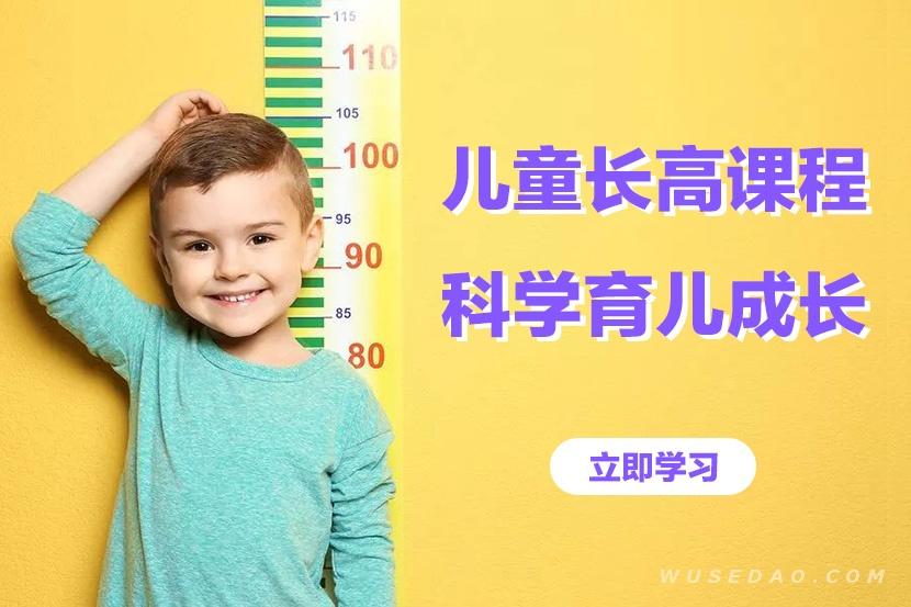 儿童长高必学教程,科学育儿健康成长